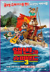 ALVIN AND THE CHIPMUNKS : CHIPWRECKED – The Review | We Are Movie ...