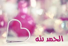 رمزيات الحمد اروع كروت اسلاميه الحمد تواقيع الحمد جميلة
