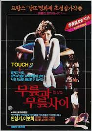 Between the Knees 1984 (Korean Cat III)