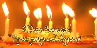 Катерина Филипенко, с днем рождения!!!!!!!!