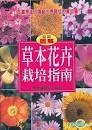 YESASIA: Cao Ben Hua Hui Zai Pei Zhi Nan - Yuan Yi Bian Ji Zu, Wen Guo