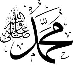 Muhammed (S.a.v)Lafsı ...Resimleri...