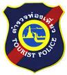 สถานีตำรวจท่องเที่ยวภูเก็ต - Phuket Tourist Police ติดต่อเรา