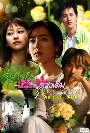 ดูหนัง Summer Scent อุ่นรักหัวใจดวงเดิม