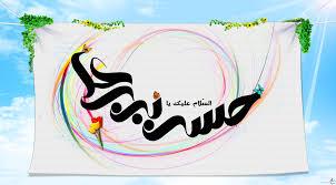 میلاد امام حسن مجتبی علیه السلام