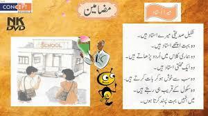 Essay Topics For Grade   In Urdu   essay writing topics for grade     Essay writing urdu