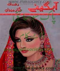 April 28, 2012 0 Comments. Aabgenay by Rukhsana Nigar Read and download Aabgenay by Rukhsana Nigar. Posted in: Rukhsana Nigar Adnan - Aabgenay-By-Rukhsana-nigar
