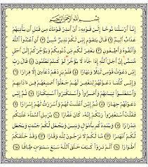 ترجمة سورة Translation Surah Nooh