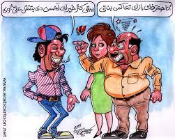 كاريكاتير مضحك - صفحة 16 Images?q=tbn:ANd9GcSLGtsFU2QGdNgQPVOmfPeMlrLo7S213GRnm6z_G5cJePGDo42E
