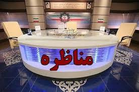 مناظره تلویزیونی هشت داوطلب انتخابات ریاست جمهوری ( دنیای اقتصاد )