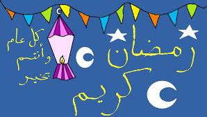 اللهم اتمم علينا شعبان وبلغنا رمضان واسكنا الجنان يارحمان images?q=tbn:ANd9GcSMN4JbqOyuQarxzqfHk4Vi9CtU3PpTZQPn0oUq6RTD9cOuBFwF