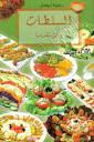 Forum Du Toubib Algérien :: 15 livres de MM Rachida Amhaouche