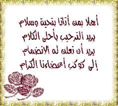 عاوزة أجمل ترحيب بأحمد العربي