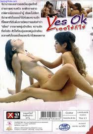 Yes OK (2012)
