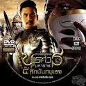 หนังมาสเตอร์] King Naresuan 4 ตำนานสมเด็จพระนเรศวรมหาราช ภาค 4 ศึก ...