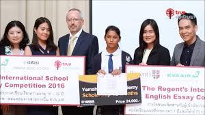 Regents  English Essay Competition         True Plookpanya   YouTube