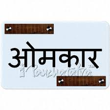 Home Design Names Emejing Marathi Name Plate Designs Home Pictures Trends Ideas