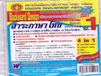 แผนการจัดการเรียนรู้หลักสูตรใหม่ 2551 ภาษาไทย ม.1 Backward Design