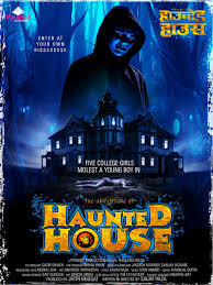 haunted house movie poster 2 of 4 imp awards