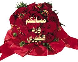 صباح الورد لكل من في منتدى قائمة نت  - صفحة 2 Images?q=tbn:ANd9GcSS5TSQ4Yiu2t2Q08CjPIman16jd7PC9Hw8EEPIaNqJlXQ3C8MxKQ