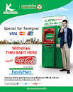 Kasikorn Bank offers tourists free Coca Cola