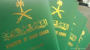 ��� ��� �������� , ������ ������� �������� , ��� ������ ���� �������� 2016 , Saudi Arabia images?q=tbn:ANd9GcS