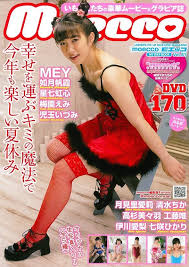 moecco tv |新古本 Moecco Vol.55 モエッコ 「管理番号 2/2」