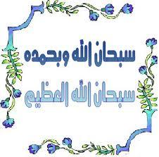 سبحان الله وبحمده سبحان الله العظيم اللهم من رفعتهافحقق أمنيتها images?q=tbn:ANd9GcS