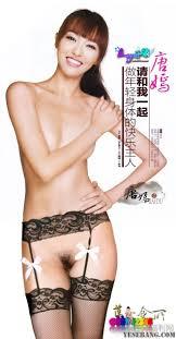 nude fake唐嫣|