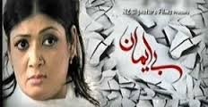 Bay Iman Episode 21 - 23 oct 2012