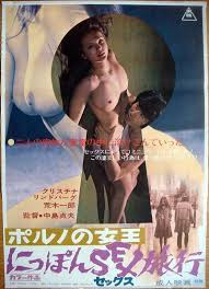 Journey to Japan (1973)