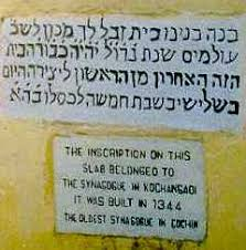 Jews of India CochinJews  South Asian  The stone from old synagogue jpg        bytes