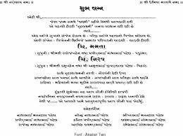 English Invitation Card In Gujarati Festivaltechcom Gujarati Baby Shower Invitation Card