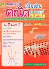 แบบฝึกติวเข้มคณิตศาสตร์เพิ่มเติม ม.3 เล่ม 1 [Engine by iGetWeb.