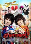 เมื่อภาพยนตร์เฉพาะกลุ่มกำลังมาแรง เปิดตัวภาพยนตร์ไทยใหม่ส่งท้ายปี