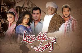 Love Life Aur Lahore Episode 351 - 28 oct 2012