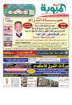 جريدة المبوبة الدمام العدد الحالي 2014/