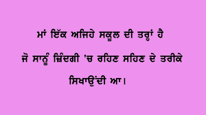 Mother Day Quotes by Mother U0027s Day Quotes In Punjabi Punjabi Maa Status By Gagan