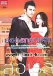 ร้านหนังสือออนไลน์ นิยายไทย นิยายแปล นิยายทำมือ วรรณกรรม ...