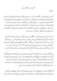 essay on taj mahal essay on benefits of reading newspaper in urdu Essay Wikipedia essay on benefits of reading newspaper