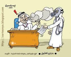 كاريكاتير التدخين جد مضحك  Images?q=tbn:ANd9GcSdyFnCDIPOMCp9sqa3EetVsF8BYZT-HfyeMCwsrhDrTFxD7nJr