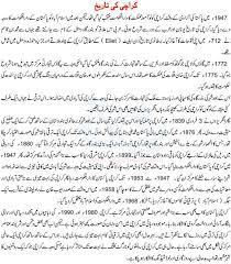 essay writing urdu