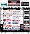 มวยไทยบางบอน - Index