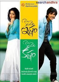 Konchem Istam Konchem Kashtam (2009) Telugu Movie  Online