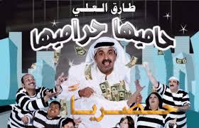 المسرحية الكوميدية - حاميها حراميها