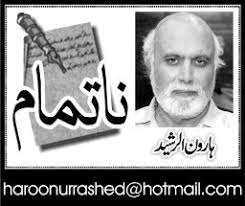 Leadership policies,Political matters and issues of Pakistan  By Haroon-ur-Rasheed