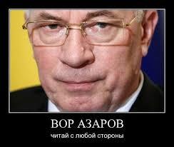 У Азарова определили порядок посещения заседаний Кабмина: Плакат и громкоговоритель приравняли к оружию - Цензор.НЕТ 6400