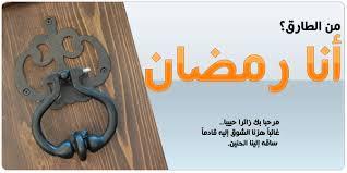 مسلمات الغرب في غزة يذقن حلاوة الإسلام في رمضان