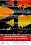 การสัมมนาหัวข้อวิทยานิพนธ์ปริญญาโท ประจำปีการศึกษา 2555 « Faculty ...