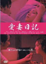 The Diary Of Loving Wife Diary Of Devote wife 2006